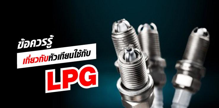 ข้อควรรู้เกี่ยวกับหัวเทียนใช้กับ LPG