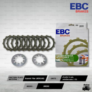 EBC ชุดคลัทช์พร้อมแผ่นเหล็ก Upgrade เนื้อ Kevlar ใช้สำหรับ HONDA CBR1000ABS 09-16, CBR1000RR 08-16, CBR1000RRSP 15-16 [ SRC95 ]