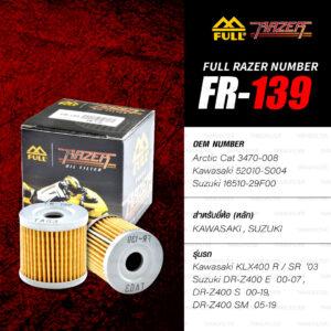 FULL RAZER กรองน้ำมันเครื่องมอเตอร์ไซค์ 【 FR-139 】 ใช้สำหรับมอเตอร์ไซค์บิ๊กไบค์ Kawasaki KLX400 R / SR '03 / Suzuki DR-Z400 E '00-'07 / DR-Z400 S '00-'19 / DR-Z400 SM '05-'19
