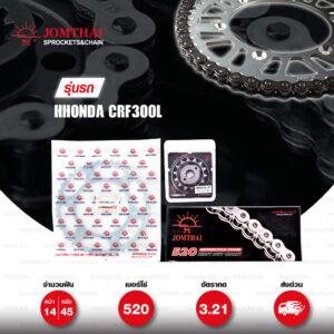 JOMTHAI ชุดเปลี่ยนโซ่-สเตอร์ Pro Series โซ่ Heavy Duty (HDR) สีเหล็กติดรถ และ สเตอร์สีเหล็กติดรถ Honda CRF300L [14/45]