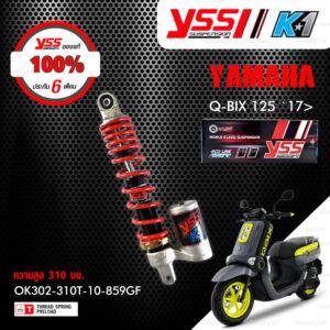YSS โช๊คแก๊สรุ่น K1 อัพเกรด Yamaha Q-bix 125 ปี 2017 ขึ้นไป โช๊คเดี่ยวหลัง 【 OK302-310T-10-859GF 】 สปริงแดง [ โช๊ค YSS แท้ ประกันโรงงาน 6 เดือน ]