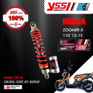 YSS โช๊คแก๊สรุ่น K1 อัพเกรด Honda Zoomer-X 110 ปี 2012-2015 【 OK302-320T-07-859GF 】 โช๊คเดี่ยวหลัง สปริงแดง [ โช๊ค YSS แท้ ประกันโรงงาน 6 เดือน ]
