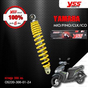 YSS โช๊คตรงรุ่น Yamaha MIO / FINO / CLICK 【 OS220-300-01-Z4 】 โช๊คหลัง สปริงเหลือง [ โช๊ค YSS แท้ ประกันโรงงาน 6 เดือน ]