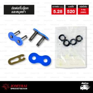 JOMTHAI ASAHI ข้อต่อโซ่ มอเตอร์ไซค์ เบอร์ 520 X-ring สีน้ำเงิน ข้อต่อแบบกิ๊บล็อค และ หมุดย้ำ