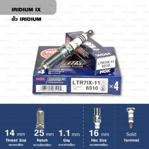 หัวเทียน NGK LTR7IX-11 ขั้ว Iridium (1 หัว)
