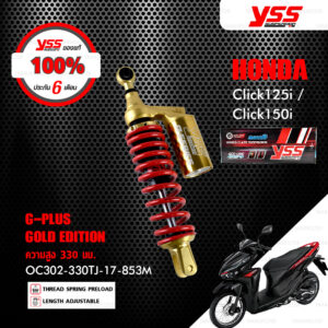 YSS โช๊คแก๊ส G-Plus Gold Edition Smooth โฉมใหม่ล่าสุด ใช้อัพเกรดสำหรับ Honda Click125i / Click150i【 OC302-330TJ-17-853M 】 [ โช๊คมอเตอร์ไซค์ YSS แท้ ประกันโรงงาน 6 เดือน ]