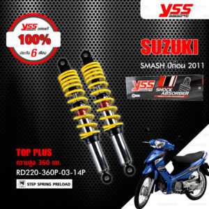 YSS โช๊ค TOP PLUS ใช้อัพเกรดสำหรับ Suzuki Smash ตัวเก่า ก่อนปี 2011 【 RD220-360P-03-14P 】 โช๊คคู่ สปริงเหลือง [ โช๊ค YSS แท้ ประกันโรงงาน 6 เดือน ]