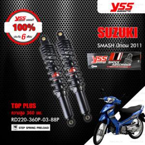 YSS โช๊ค TOP PLUS ใช้อัพเกรดสำหรับ Suzuki Smash ตัวเก่า ก่อนปี 2011 【 RD220-360P-03-88P 】 โช๊คคู่ สปริงดำ [ โช๊ค YSS แท้ ประกันโรงงาน 6 เดือน ]