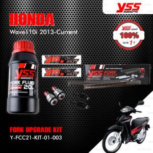 YSS ชุดโช๊คหน้า FORK UPGRADE KIT อัพเกรด Honda Wave110i ปี 2013-2020 【 Y-FCC21-KIT-01-003 】