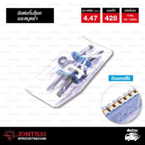 JOMTHAI ASAHI ข้อต่อโซ่ มอเตอร์ไซค์ เบอร์ 428 รุ่น X-ring ( ASMX ) สีน้ำเงิน ข้อต่อแบบกิ๊บล็อค และ หมุดย้ำ