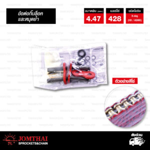 JOMTHAI ASAHI ข้อต่อโซ่ มอเตอร์ไซค์ เบอร์ 428 รุ่น X-ring ( ASMX ) สีแดง ข้อต่อแบบกิ๊บล็อค และ หมุดย้ำ