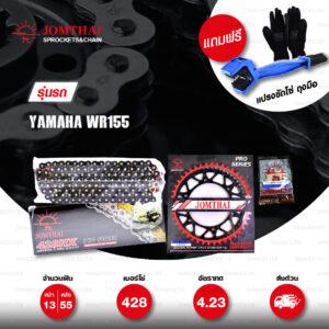 JOMTHAI ชุดเปลี่ยนโซ่-สเตอร์ โซ่ X-ring (ASMX) สีดำหมุุดทอง และ สเตอร์สีดำ Yamaha WR155 [13/55]