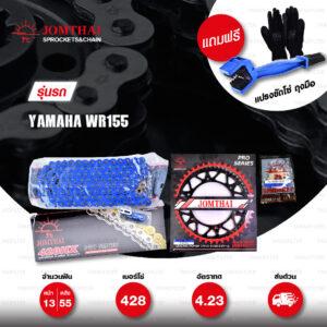JOMTHAI ชุดเปลี่ยนโซ่-สเตอร์ โซ่ X-ring (ASMX) สีน้ำเงิน และ สเตอร์สีดำ Yamaha WR155 [13/55]