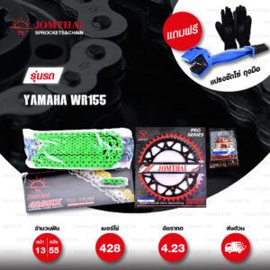 JOMTHAI ชุดเปลี่ยนโซ่-สเตอร์ โซ่ X-ring (ASMX) สีเขียว และ สเตอร์สีดำ Yamaha WR155 [13/55]