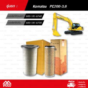 FULL ชุดกรองอากาศ ตัวนอก + ตัวใน ใช้สำหรับ KOMATSU PC200-3,6 [ 1-ASK507 / 1-ASK508 ]