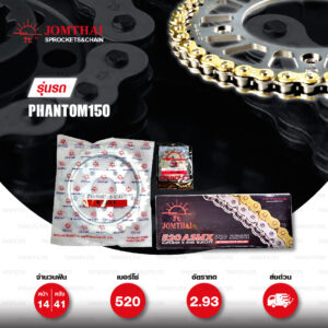 JOMTHAI ชุดเปลี่ยนโซ่-สเตอร์ โซ่ X-ring (ASMX) สีทอง และ สเตอร์สีเหล็กติดรถ Honda Phantom150 [14/41]