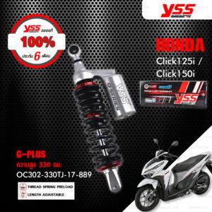YSS โช๊คแก๊ส G-PLUS อัพเกรด Honda Click125i / Click150i【 OC302-330TJ-17-889 】 โช๊คเดี่ยวหลัง สปริงดำ/กระบอกเงิน [ โช๊ค YSS แท้ 100% พร้อมประกันศูนย์ 1 ปี ]