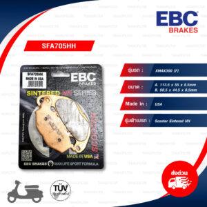EBC ผ้าเบรกหน้ารุ่น Scooter Sintered HH ใช้สำหรับ XMAX300 [F] [ SFA705HH ]
