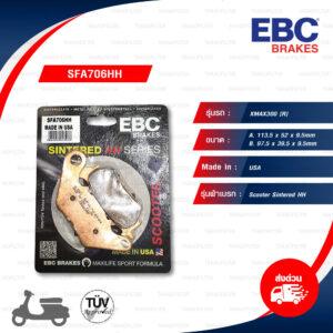 EBC ผ้าเบรกหลังรุ่น Scooter Sintered HH ใช้สำหรับ XMAX300 [R] [ SFA706HH ]