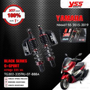 YSS โช๊คแก๊ส G-SPORT BLACK SERIES อัพเกรด Yamaha NMAX155 ปี 2015-2019【 TG302-335TRJ-07-888A 】 โช๊คคู่หลัง สปริงดำ/กระบอกดำ [ โช๊ค YSS แท้ 100% พร้อมประกันศูนย์ 1 ปี ]