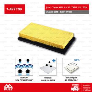 FULL กรองอากาศ ใช้สำหรับ Toyota VIOS 1.5 '13, YARIS 1.2L '2014 #17801-0Y040 [1-ATT188]