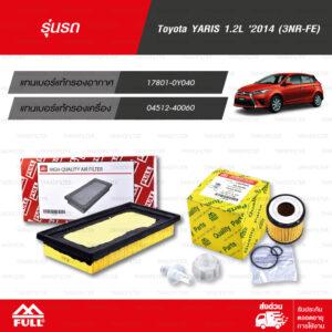 FULL ชุดกรองน้ำมันเครื่อง และ กรองอากาศ Toyota VIOS 1.5 '13, YARIS 1.2L '2014 [ 1-OTT544 / 1-ATT188 ]