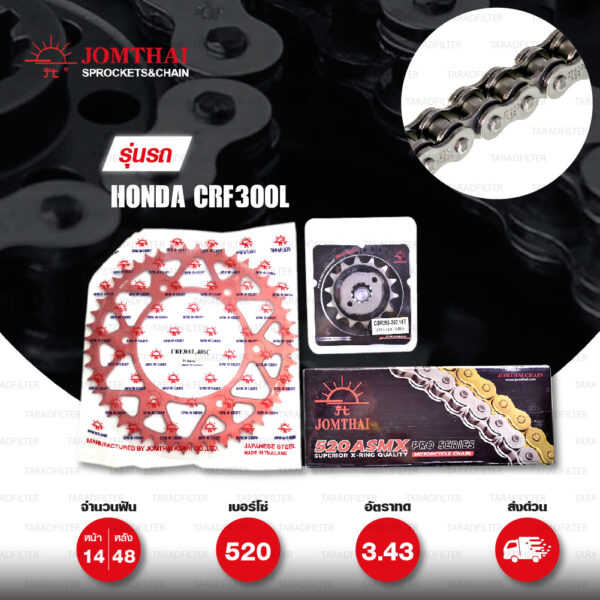 JOMTHAI ชุดเปลี่ยนโซ่-สเตอร์ Pro Series โซ่ X-ring (ASMX) สีเหล็กติดรถ และ สเตอร์หลังอลูมิเนียมอัลลอย สีแดง Honda CRF300L [14/48]