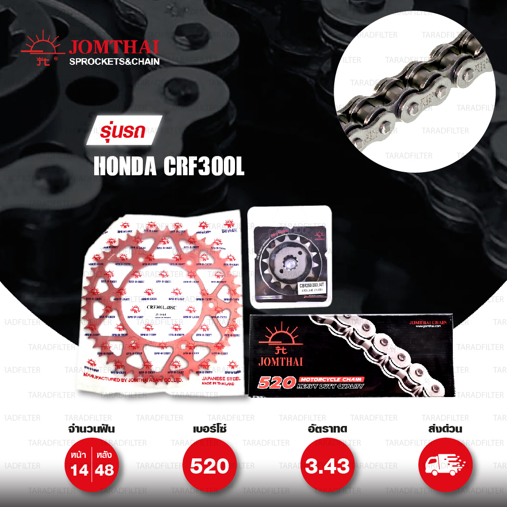 JOMTHAI ชุดเปลี่ยนโซ่-สเตอร์ Pro Series โซ่ Heavy Duty (HDR) สีเหล็กติดรถ และ สเตอร์หลังอลูมิเนียมอัลลอย สีแดง Honda CRF300L [14/48]