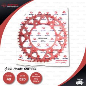 Jomthai สเตอร์หลัง อลูมิเนียมอัลลอย สีแดง 48 ฟัน ใช้สำหรับมอเตอร์ไซค์ Honda CRF300L [ JTACRF300L-48RSC ]